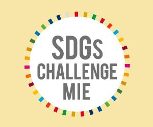 SDGsHALLENGE MIE バナー